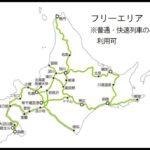 【JR北海道】2000円で全線乗り放題きっぷなど発売 地域共通クーポン使える