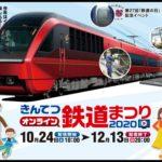 「きんてつ鉄道まつり2020」が開催電気計測車「はかるくん」保線マルタイの動画配信も