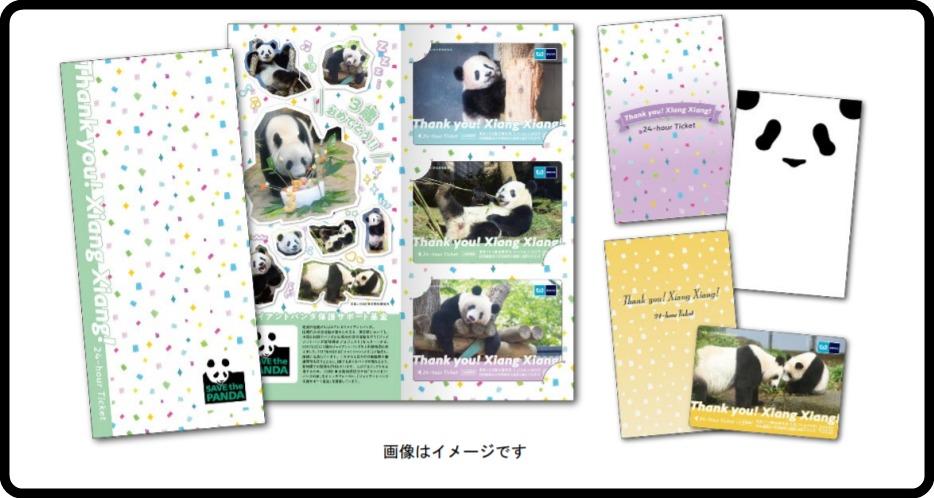 【東京メトロ】「ありがとうシャンシャン」パンダ記念デザイン24時間券発売