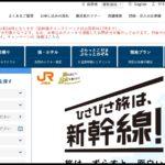【JR東海ツアーズ】発売制限解除 14日前→3日前14時に変更