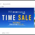 【ANA】LCC並みの値段で航空券タイムセール実施 10月29日まで