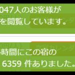 【GOTOは情報バトル】ANAクラウンプラザ3万円クレジットプランが1日に6000件予約で1月末まで即日完売に 楽天トラベルで販売していた
