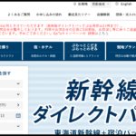 JR東海ツアーズ再び変更、web申込期限6日前に 需要増加で発売制限か