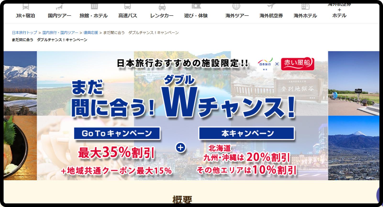 【日本旅行】GOTOトラベル+10~20%割引キャンペーン実施 最大55%割引に