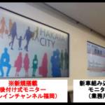 【JR九州】305系に「トレインチャンネル」設置 筑肥線・福岡市営地下鉄空港線でニュース・天気予報が見れるように