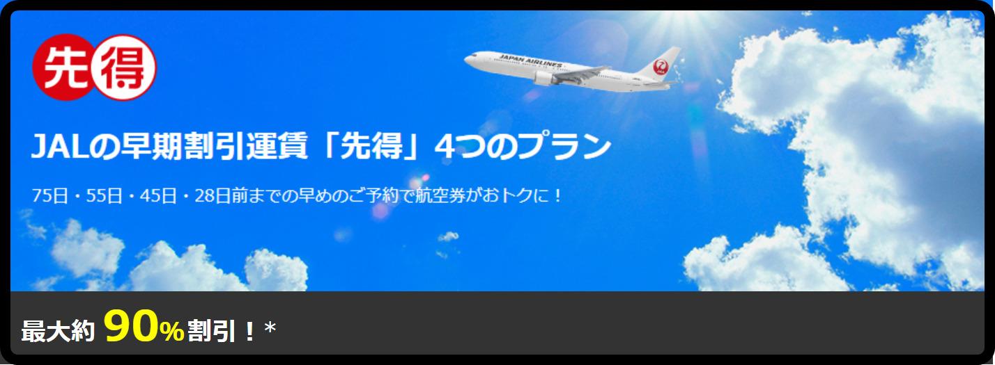 JAL、通常運賃から最大約90%割引 取り消し手数料無料キャンペーンも実施