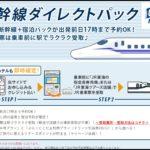 【東海道新幹線のぞみが半額以下】東京~新大阪+宿付きでグリーン車にもアップグレード可能 GOTOトラベル・地域共通クーポン対象に 10月出発分から