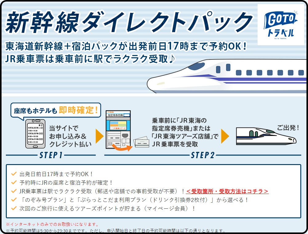Goto 新幹線 予約