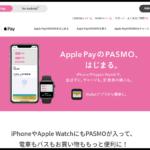 【利用開始】PASMOがApplePayとAppleWatchに対応 定期券も使える