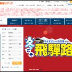 【JR東海ツアーズ】京都・奈良・四国「新幹線ダイレクトパック」などはGOTO一時終了が発表 大阪は継続