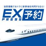 【優遇が更に強化】東海道・山陽新幹線「EX早特21」の設定区間が追加 最大7500円お得に