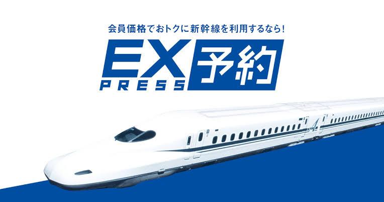 【EX予約を優遇】10時打ちよりも早い1ヶ月前の8時から切符を予約できるように変更