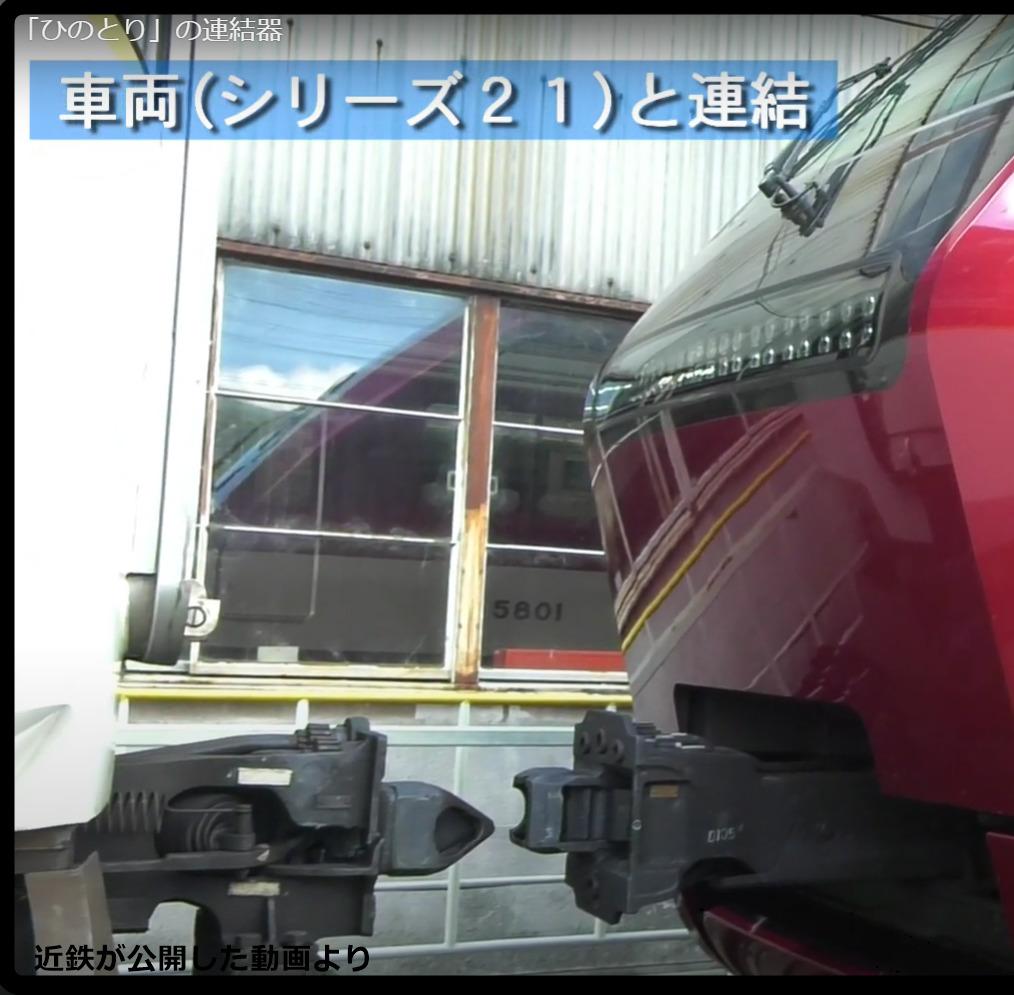 【衝撃】近鉄特急「ひのとり」が通勤車9020系「シリーズ21」が連結作業を行う 東花園検車区で実施