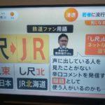 【賛否両論】「JR東日本」の隠語は「し尺束」? 「鉄道ファン用語」としてテレビで紹介され話題に
