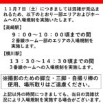 【SLぐんま よこかわ】高崎駅・横川駅で入場規制 脚立や三脚の使用も禁止 鉄道ファンと鬼滅ファン対策か