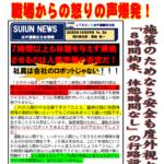 【JR東日本の実態】水戸線ワンマン運転に向けて休憩無し8時間連続の乗務員訓練を設定 現場では怒りをあらわに