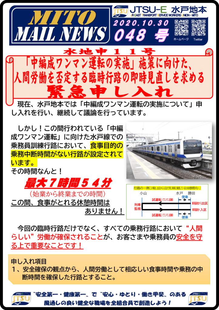 サービス 組合 労働 輸送 東日本