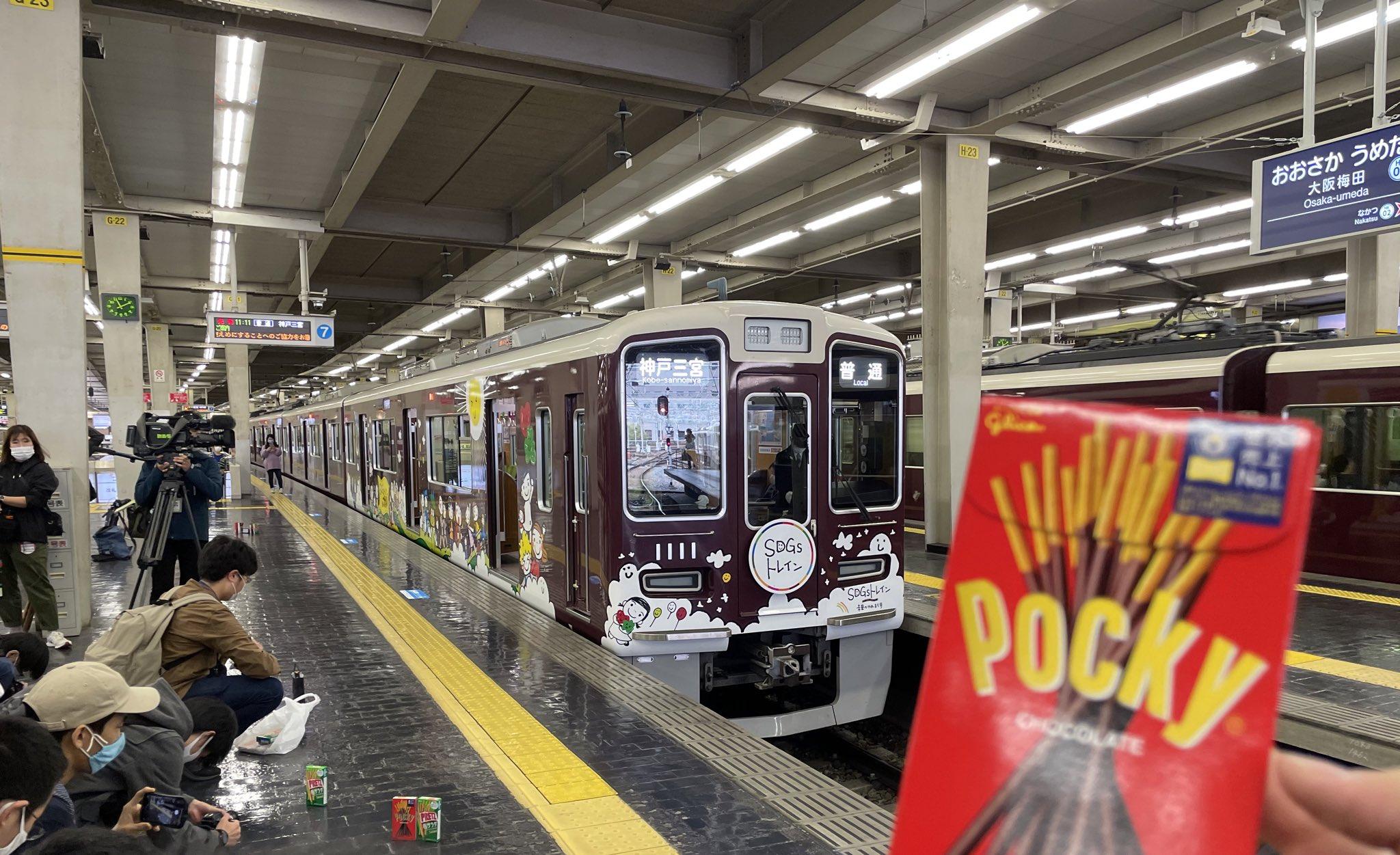 【隠しイベント】4年連続で阪急1111車両が11月11日11時11分に梅田駅を発車 ポッキープリッツの日