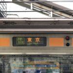 【悲報】中央線の地獄種別「通勤特別快速」にお古の209系が初めて運用に入ってしまう