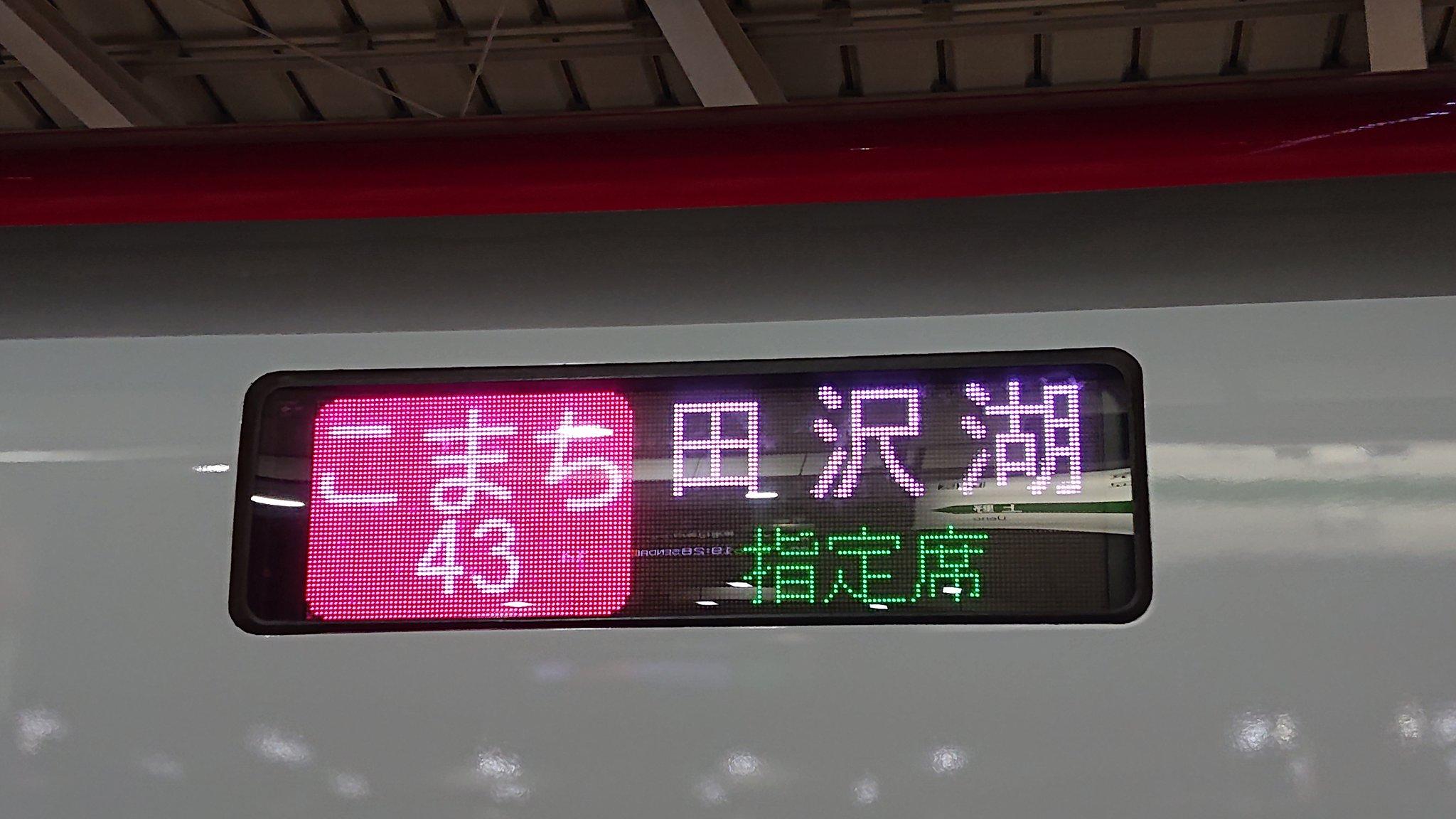 【珍事】秋田新幹線で計画的に 田沢湖行が誕生 駅案内は空白表示 一体何故なのか