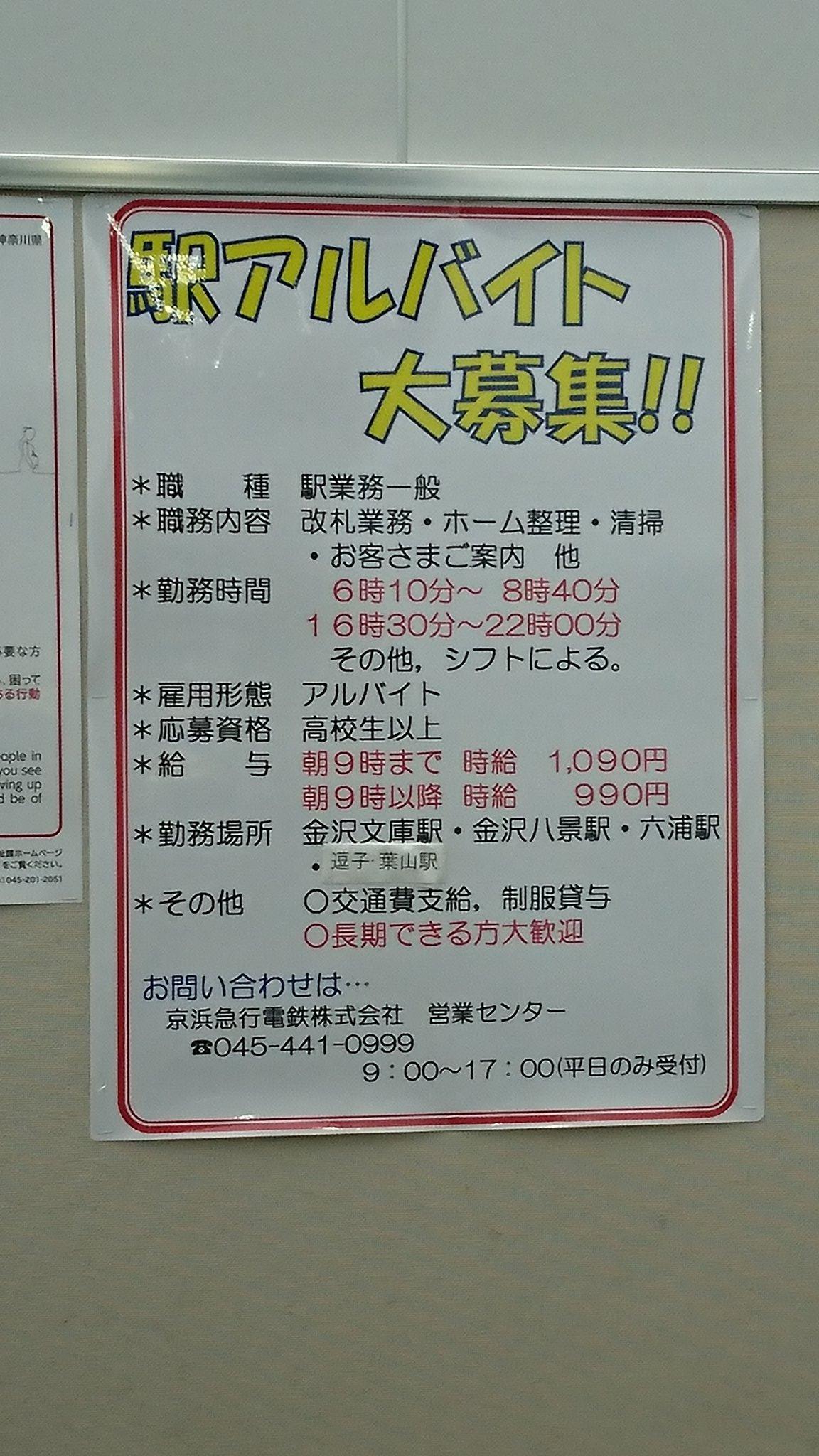 【京急電鉄】駅業務のバイトを最低賃金以下で募集 ネットで話題になり慌ててポスターを撤去