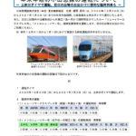 【小田急電鉄】元旦に「ニューイヤー号」を運転 例年の終夜運転は行わなず