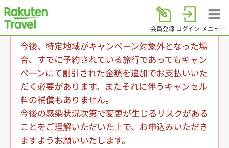 【GoToトラベル】楽天トラベルが注意書きを追加「キャンペーン対象外になったら契約後でも料金を追加徴収」「キャンセル料の補償なし」