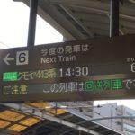 【鉄道ファンに優しい駅】高松駅の発車標に「クモヤ443系」と表示され話題に