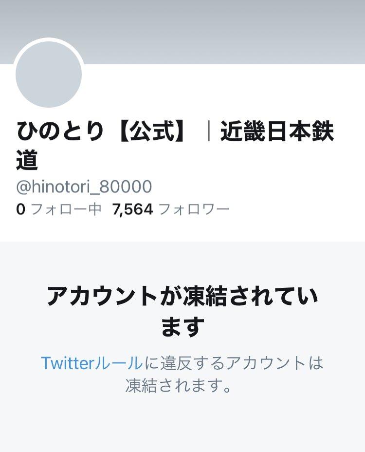 【悲報】偽物ではなく本物の近鉄公式アカウントがツイッター社によって凍結されてしまう