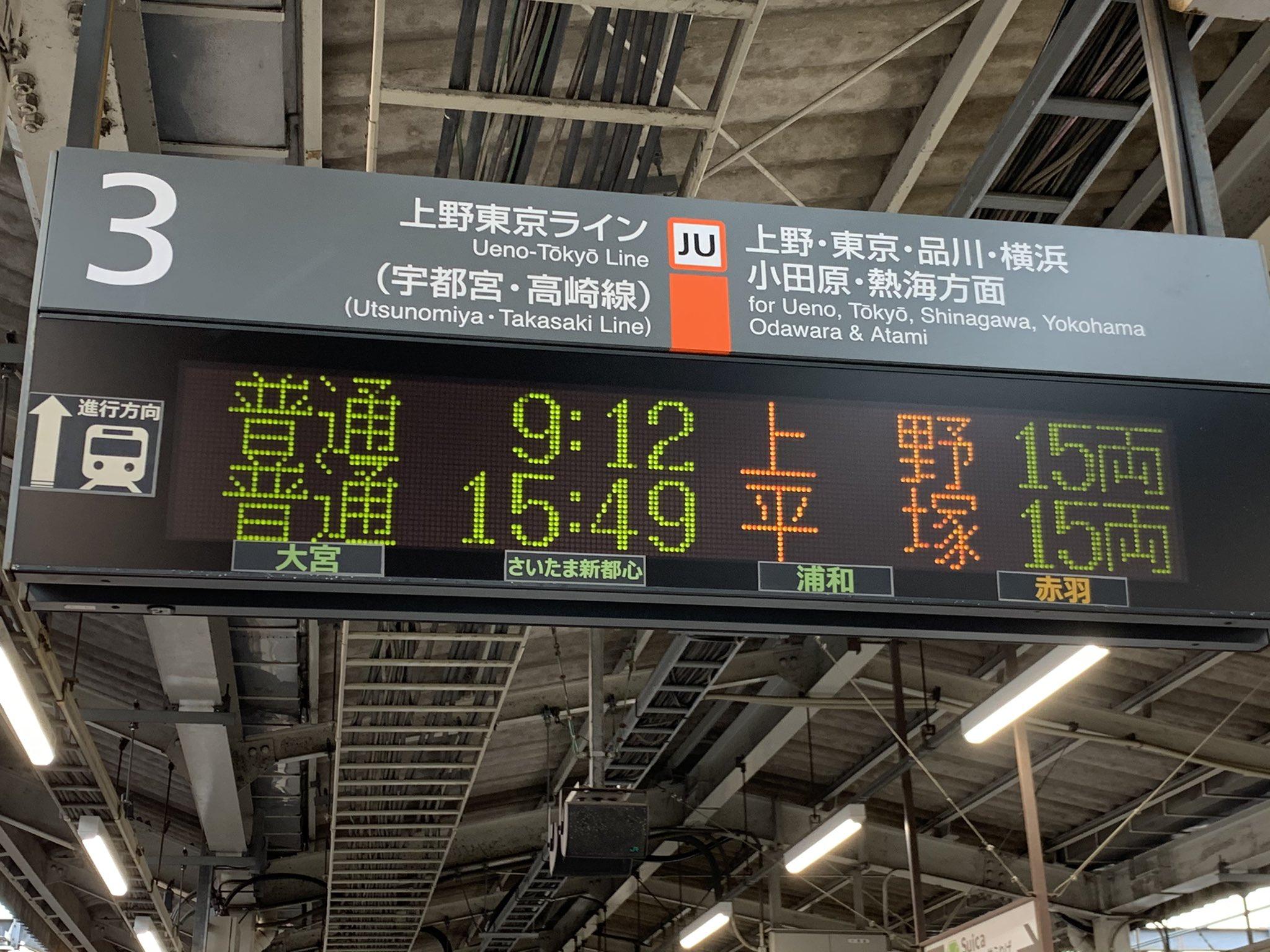 【JR東日本】変電所火災が発生していた宇都宮線が運転再開 最大で7時間遅れ