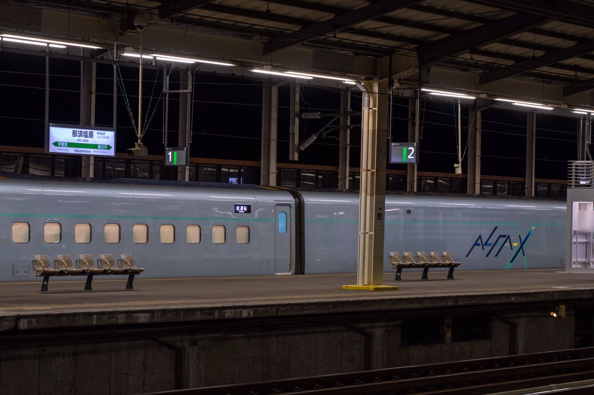 【ALFA-X関東初上陸】仙台を越えて関東の那須塩原駅に入線