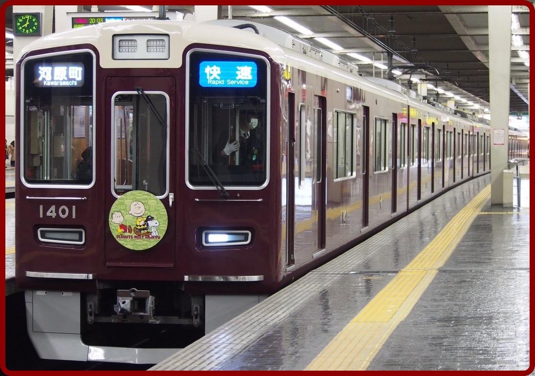 【阪急・能勢】終夜運転実施せず2020-2021年 終電後に臨時列車運転