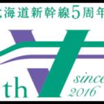 【JR東日本】北海道新幹線5周年記念キャンペーン実施