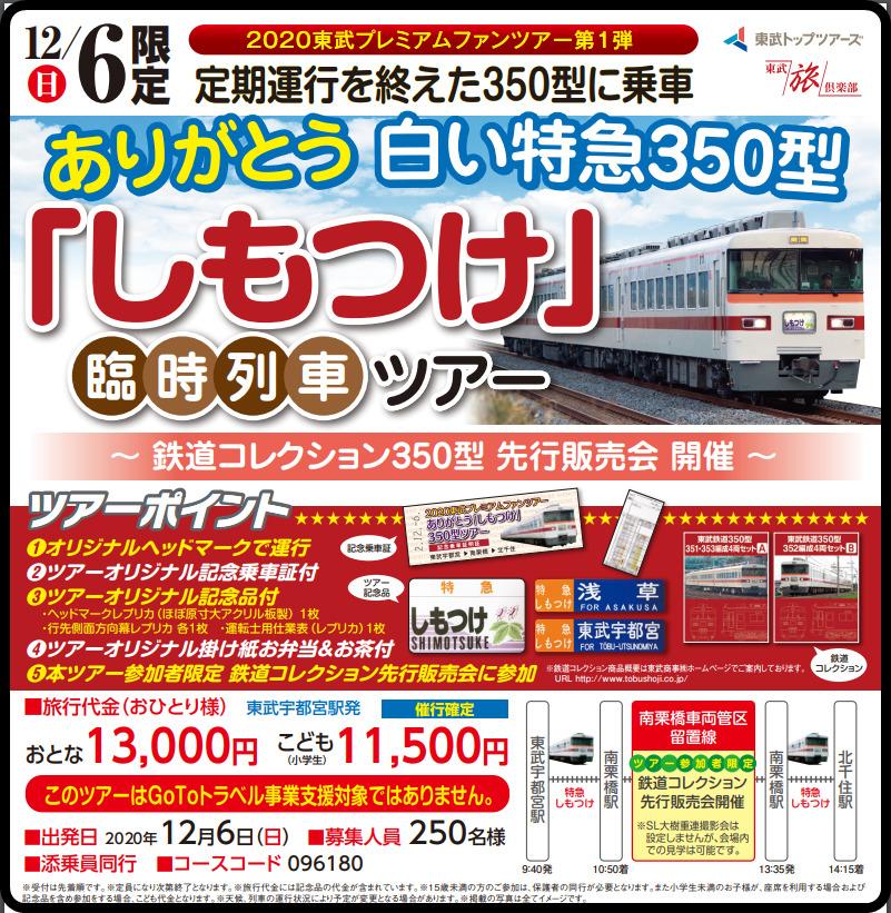 特急しもつけがラストラン復活へ 旅行商品・臨時列車ツアーとして東武宇都宮駅から発車