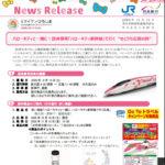 【JR西日本】広島行き「ハローキティー新幹線」を運転 団体ツアーを実施
