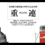 真岡鉄道 SL・DL重連運転 2020年12月20日実施 100周年記念