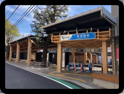 【小田急】参宮橋駅工事が終了へ 記念ノベルティを500個限定配布