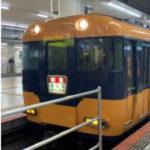 【ありがとうスナックカー】名古屋~京都~宇治山田で実施 近鉄と近ツリがツアー発売へ