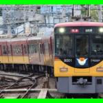 【京阪】終夜運転2020-2021年は実施せず 正月ダイヤは実施
