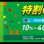 【トヨタレンタカー】特割GO!が安すぎる 最大40%引き
