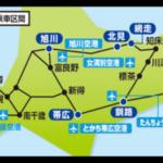 【プレスが嘘?】JR北海道「最大5日間特急乗り放題きっぷ」が購入できないトラブル 全旅行会社で取り扱いなし
