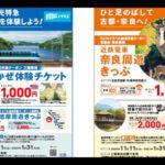 【近鉄】地域共通クーポンで使える「フリーきっぷ」発売 しまかぜにもお得に乗車可能 鉄道グッズも購入可能