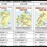 【JR九州】JAL「どこかにマイル」限定 新幹線・特急乗り放題フリーきっぷ発売