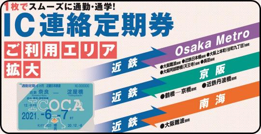 近鉄、ICOCA連絡定期券を大阪メトロ・京阪・南海に発売拡大へ 大阪メトロはJR西との連絡定期も発売