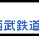 【西武鉄道】終電繰り上げを2021年春ダイヤ改正で実施 コロナ影響で