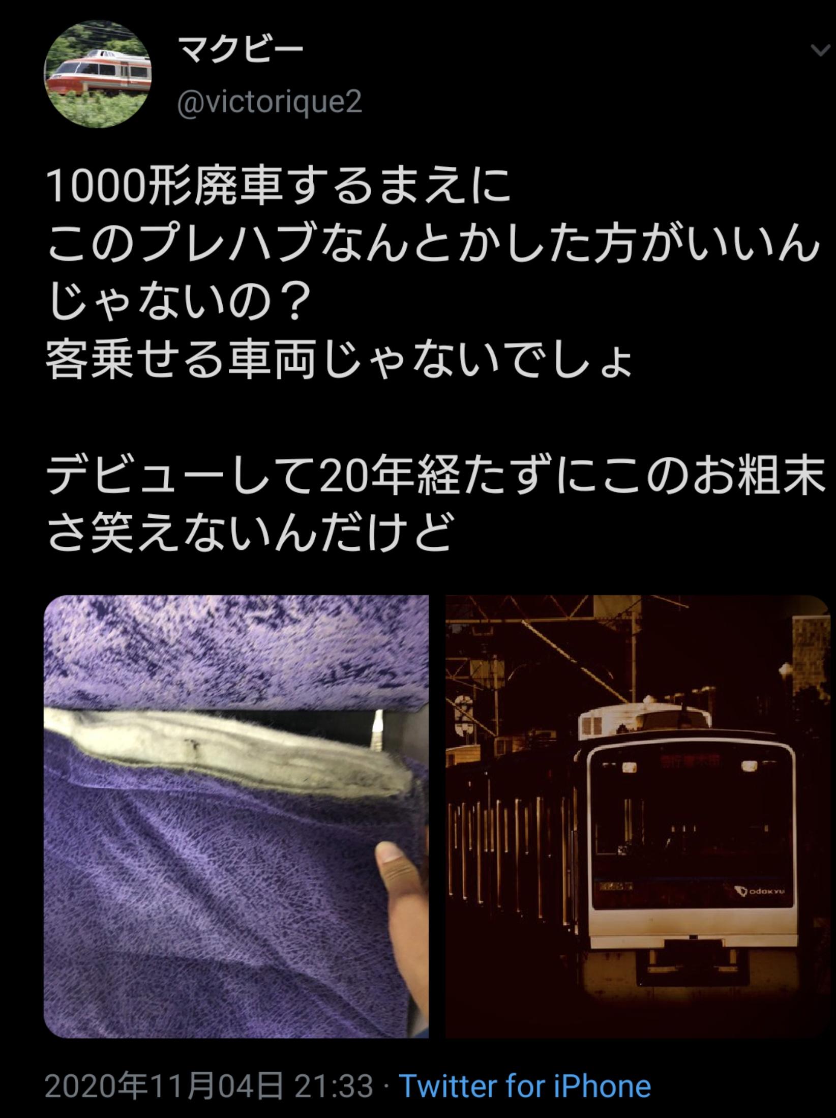 【言論弾圧か?】小田急3000形に文句を言ったら鉄道ファンがブチ切れ炎上 器物破損をでっち上げられる