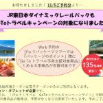 【JR東日本での旅行がさらに便利に】「びゅうパッケージツアー」のみ対応してたGOTOトラベルに「ダイナミックレールパック」が追加 両者何が違うのか