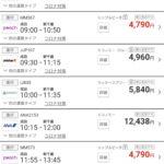 【GOTO使わず】北海道・札幌に安く行く方法は?個人旅行向けまとめ