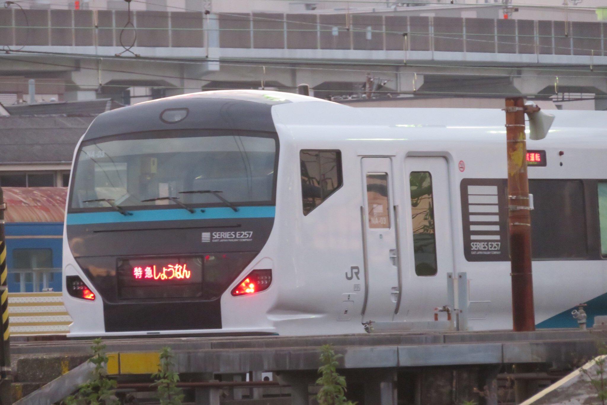 【JR東日本】E257系2000番台NA-03編成が「特急しょうなん」表示に まさかの漢字で「湘南」ではなくひらがな