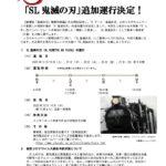 【JR九州】「SL鬼滅の刃」を追加運行 12/14に指定席券を発売 コラボ終了で乗れるのは今回が最後